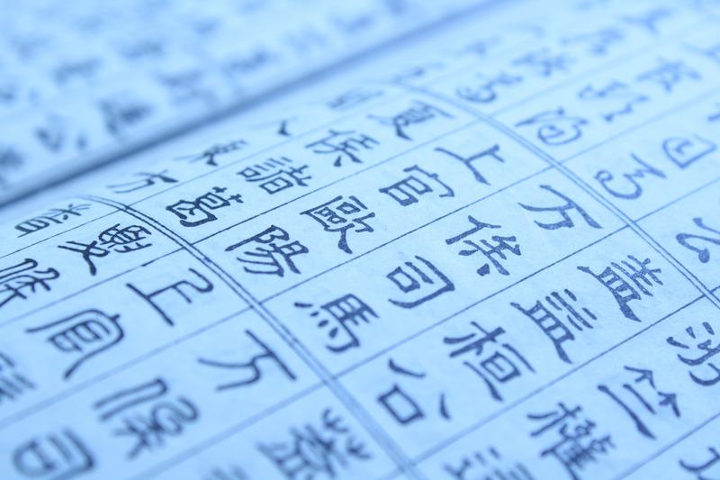中国名 イメージ